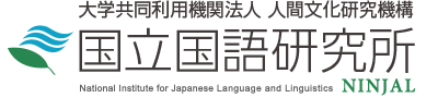 National Institute for Japanese Language and Linguistics
